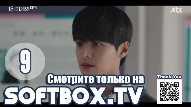 Озвучка SOFTBOX Снова 18 серия 09