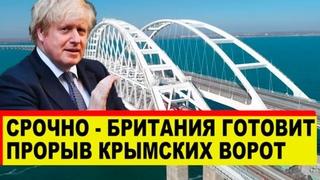 Британия готовит прорыв Крымских ворот - Новости