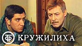Кружилиха. По мотивам романа Веры Пановой (1975)