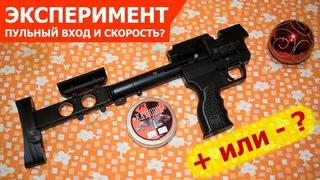 Крюгерка Снайпер 6,35 Эксперимент / Пульный Вход и Скорость!
