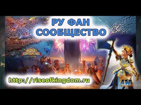 Rise of Kingdoms Русское ФАН сообщество