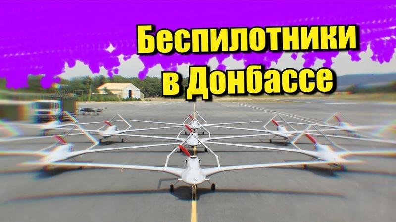 Сатановский объяснил почему турецкие беспилотники ждет фиаско в небе Донбасса