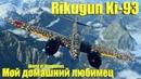 Мой домашний любимец - Rikugun Ki-93 (World of Warplanes)