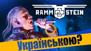 RAMMSTEIN  - Mein Herz Brennt (Grandma's smuzi / Кавер українською )