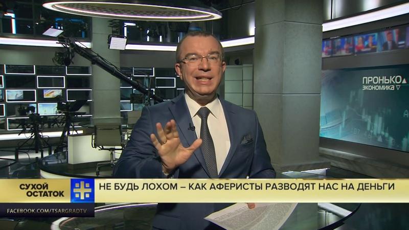 Юрий Пронько: Не будь лохом – как аферисты разводят нас на деньги