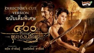400 นักรบขุนรองปลัดชู - The 400 Bravers ( Full Movie HD Theatrical version )