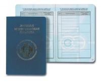 Медицинские книжки за 1 день с доставкой Москва Солнцево
