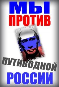 Против путина вконтакте скачать вконтакте helper