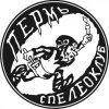 Пермский Клуб Спелеологов