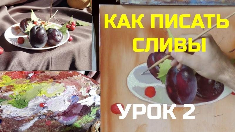 Как написать сливы Часть 2 Пишем листья блюдо и тени Юрий Клапоух 2019