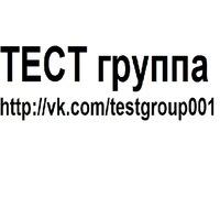 ТЕСТированная група 001