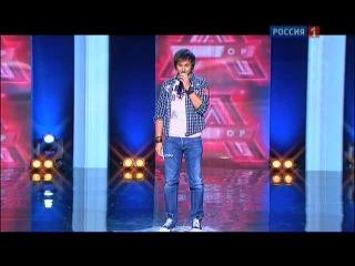 Сергей Ревтов - отборочный тур на Фактор А