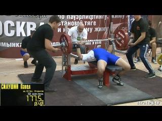 Павел Силушин 177.5 кг