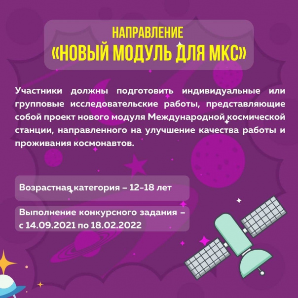 Хотите попасть на большой космический фестиваль и получить призы?