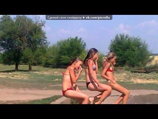 Summer 2013*Девчонки спасибо Вам за это лето** под музыку Клубняк 2013 ЛЕТО на улице жара разделась каждая вторая дама оп оп опа Picrolla