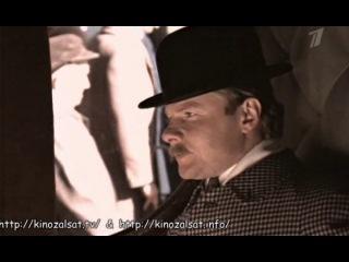 2000 Воспоминания о Шерлоке Холмсе Cерия 6 Режиссёр Игорь Масленников