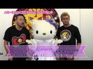 """[#My1] Kazuchika Okada & Shinsuke Nakamura advertise """"Hello Kitty"""""""