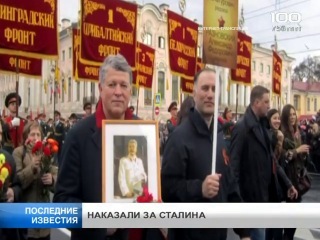 Председателю комитета по молодёжной политике Петербурга напомнили про сталинские репрессии