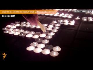 Січеславці запалили свічки в пам'ять про загиблих в Іловайську бійців батальйону Дніпро