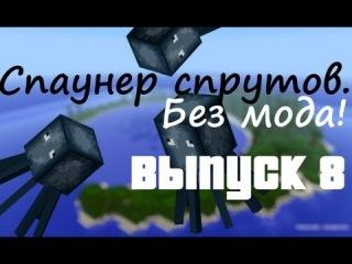 Уроки Minecraft - Выпуск 8 - Спаунер спрутов