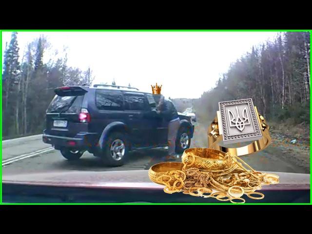 Цыганский развод на дорогах Gypsies on the roads АвтоСтрасть