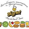 "МУП ""Комбинат питания"" г. Иркутск"