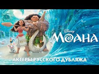 RUS | Актёры дубляжа - Моана / Moana 2016