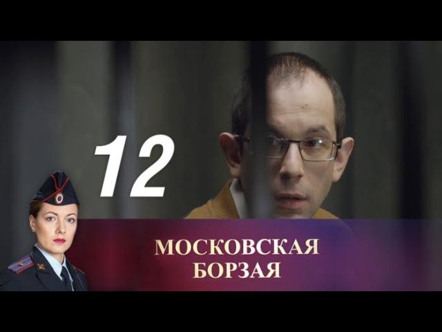 Московская борзая 12 серия 2016 Криминал мелодрама @ Русские сериалы