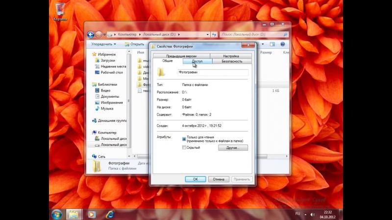 Урок 50 Свойства файлов и папок