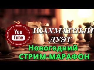 Шахматный новогодний стрим-марафон. День 5