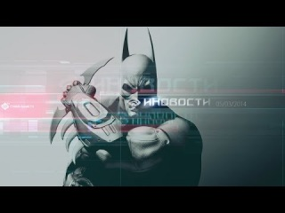 Иновости /  /  / Игровые новости / Подробности Batman: Arkham Knight