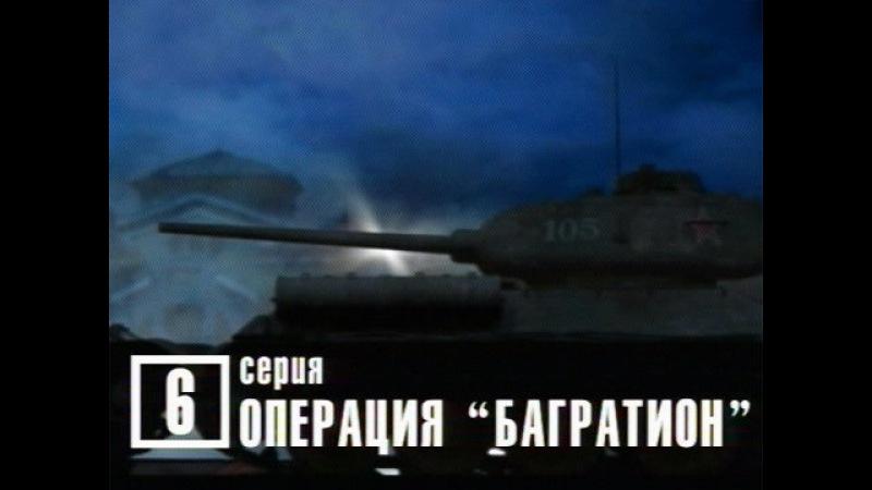 """Великая война Операция """"Багратион Документальный фильм"""