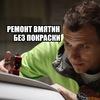 Carsformers: ремонт/удаление вмятин без покраски