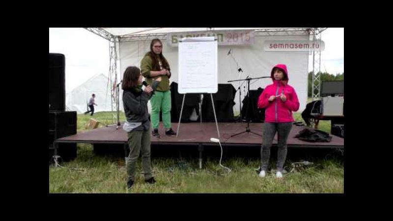 Молодежное экологическое движение Баренц региона