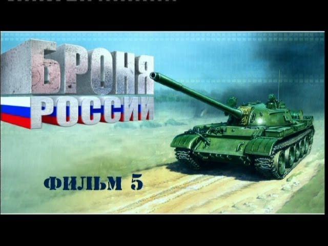 Броня России Фильм 5