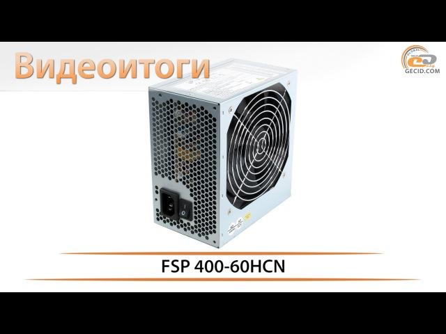 FSP 400 60HCN видеоитоги обзора бюджетного блока питания