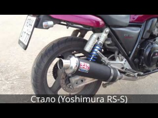 Honda CB 400 Yoshimura exhaust