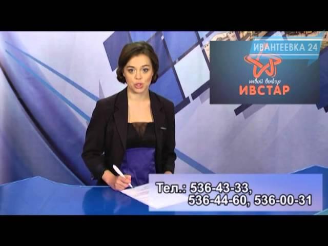 Новости Ивантеевки Выпуск 31 08 2015