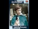 Один из лучших криминальных боевиков в истории советского кино Достояние Республики / 1971