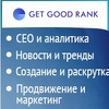 GetGoodRank для вебмастеров