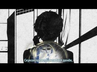 LiRa Hyouka OP 1 (Русский адаптированный перевод)