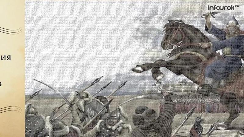 1. «Слово о полку Игореве» история открытия, историческая основа » Freewka.com - Смотреть онлайн в хорощем качестве