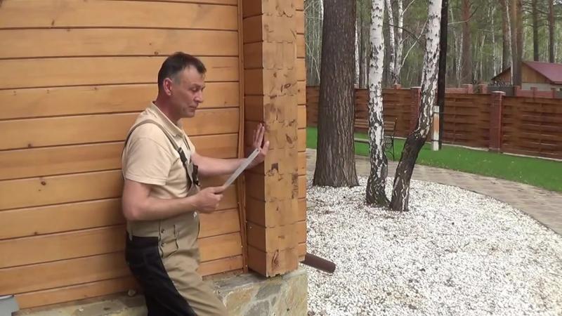 Ошибки при строительстве домов из профилированного бруса. Вячеслав Дружинин