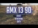 AMX 13 90 ЗАЖЁГ ОГНЕННУЮ ДУГУ - Активный свет Железный Капут DRZJ Edition