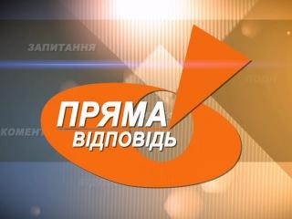 Пряма вдповдь 28 жовтня Юля Сафтенко та Василь Продан