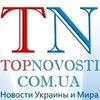 Топ Новости Украины и Мира