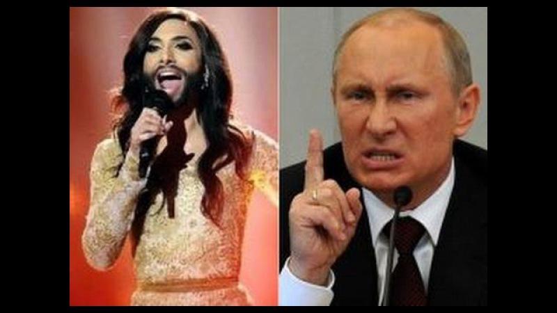 Владимир Путин заставил австрийского исполнителя Кончиту Вурст проплакать всю ночь.