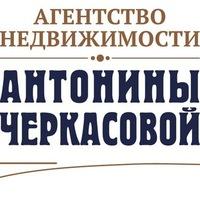 Антонина Черкасова