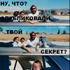 Подслушано Ростов Великий,Петровск,Семибратово
