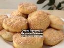 Домашнее печенье Очень Вкусно и Просто Homemade Biscuit English Subtitles